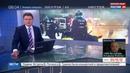 Новости на Россия 24 Антиглобалисты превратили улицы Гамбурга в поле боя