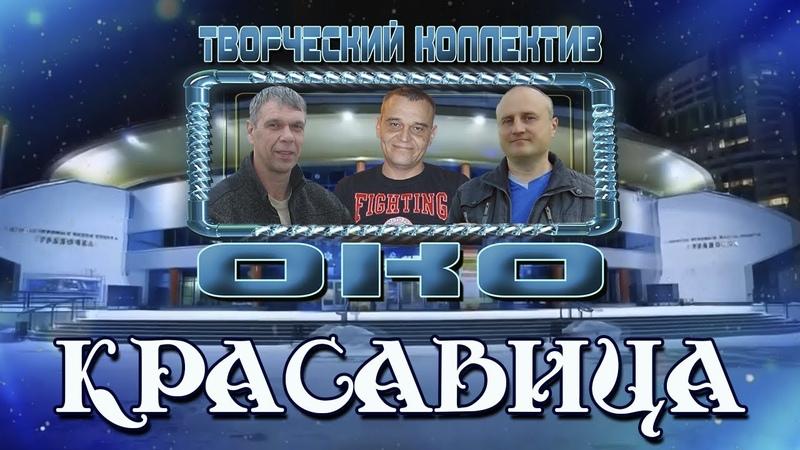 КРАСАВИЦА - Творческий коллектив ОКО (музыка: О.Якубов, стихи: К.Батурин, вокал: О.Портянко)