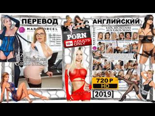 🔞 liza, secretaire aux gros seins [2019] 🔞