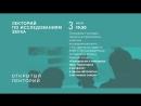 Алексей Косых — «Колокольни и минареты: звук, территория и конфликт в одном абсолютно счастливом союзе»