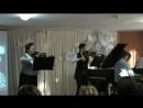 Дуэт скрипичного ансамбля в составе Смирновой И.Е.и Мельничук Г.В, концертмейстер Швидко И.А.
