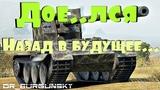 Доебался ч 1 Назад в будущее World of Tanks PS4