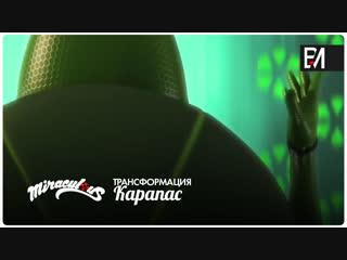 Miraculous: Les Aventures de Ladybug et Chat Noir – Carapace | Transformation (Français)