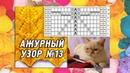 Ажурный узор спицами №13 Вязание узоров спицами 🌻 Knitting pattern