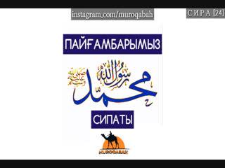 *Мухаммед Пайғамбарымыз (с.ғ.с) сипаты/ Ұстаз Ерлан Ақатаев.*
