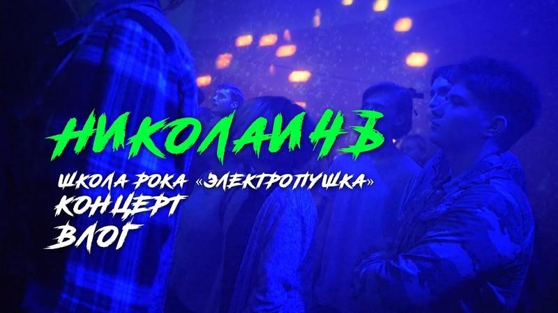Школа рока Электропушка / Концерт / Влог