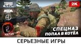 Спецназ попал в котёл ArmA 3 Серьезные игры Тушино