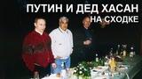 Путин И Воры В Законе Тайные Эпизоды Из Жизни Российского Президента. Запрещенный Фильм В РФ!