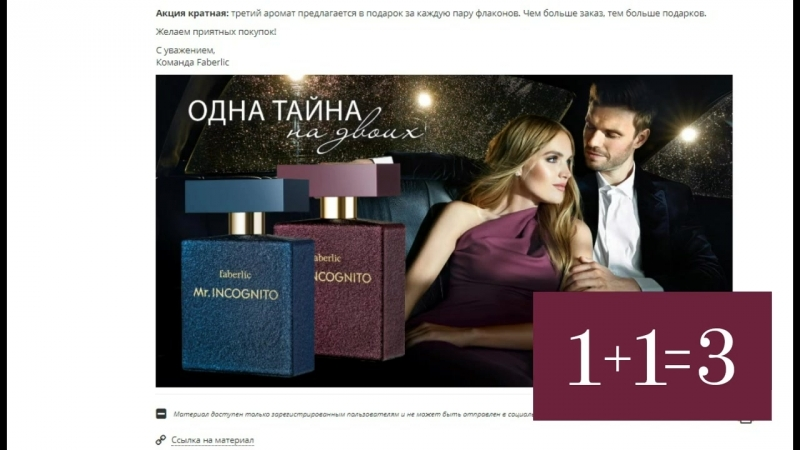 💑1 1=3 Новинка мужского и женского аромата INCOGNITO в подарок от Фаберлик