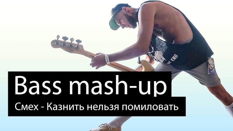 Смех - Казнить нельзя помиловать (bass mash-up)
