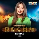 Регина Рахимова фото #12