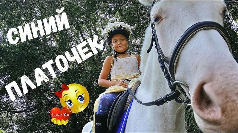 Синий платочек Конный спорт Первоклассник Смайли Дети Сочи 2018 Smile 717