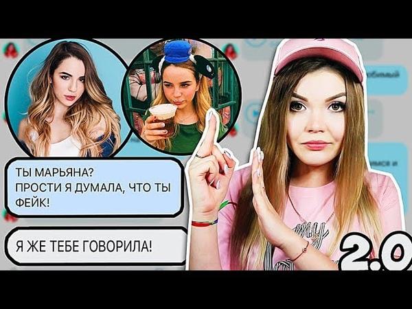 ПЕРЕПИСКА С МАРЬЯНОЙ РО 2 0 ДОКАЖИ ЧТО НЕ ФЕЙК