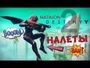 Destiny 2 - Офигенное прохождение налетов / Nataion / PS4