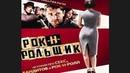Рок н рольщик 2008 Боевик триллер криминал FHD 1080p
