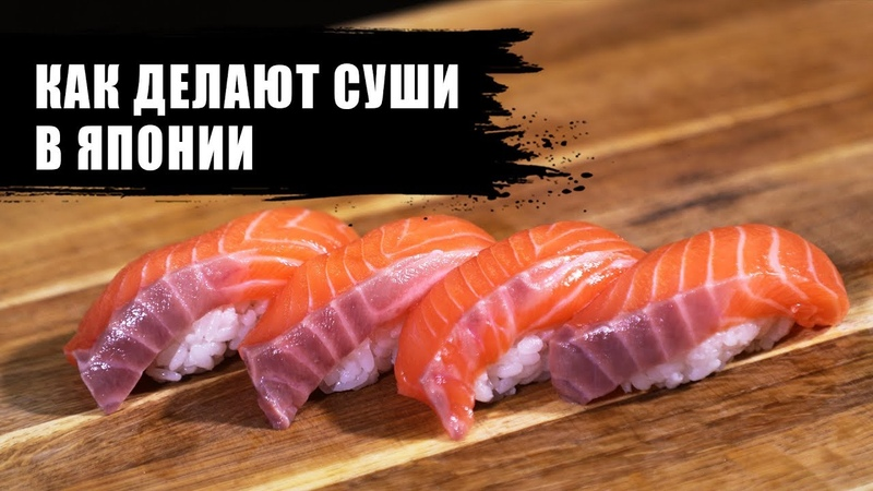 Две японские техники приготовления суши
