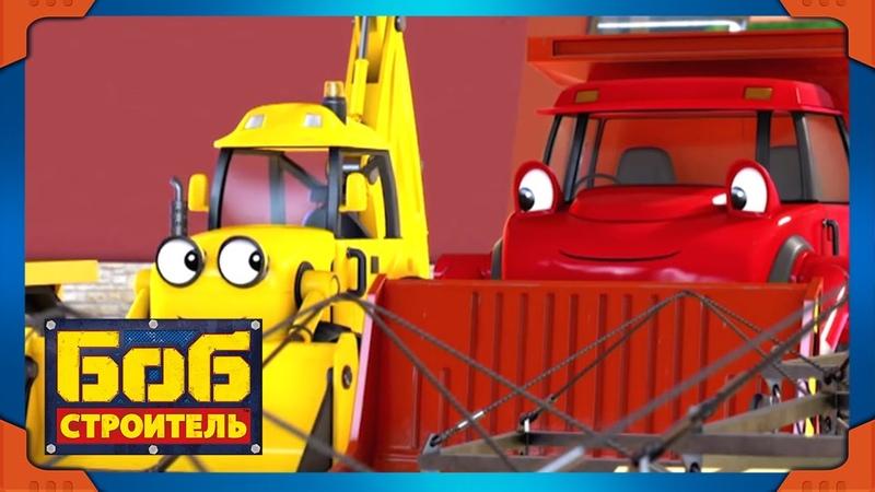 Боб строитель Никогда не сдавайся новый сезон 1 час сбор мультфильм для детей