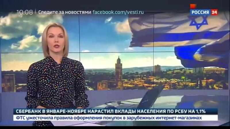 Новости на Россия 24 • Трамп и Израиль: арабы считают, что США открыли врата ада