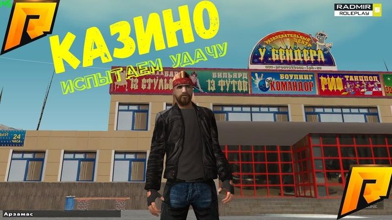 RADMIR CRMP 5 СЕРВЕР - ПЫТАЕМ УДАЧУ В КАЗИНО! ЧУТЬ НЕ УКРАЛ АВТОБУСНИКD