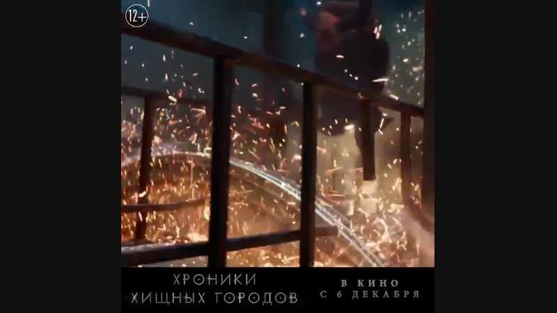 Погрузитесь в новую вселенную от создателей трилогий Властелин колец и Хоббит 😱 ХроникиХищныхГородов Уже в кино!