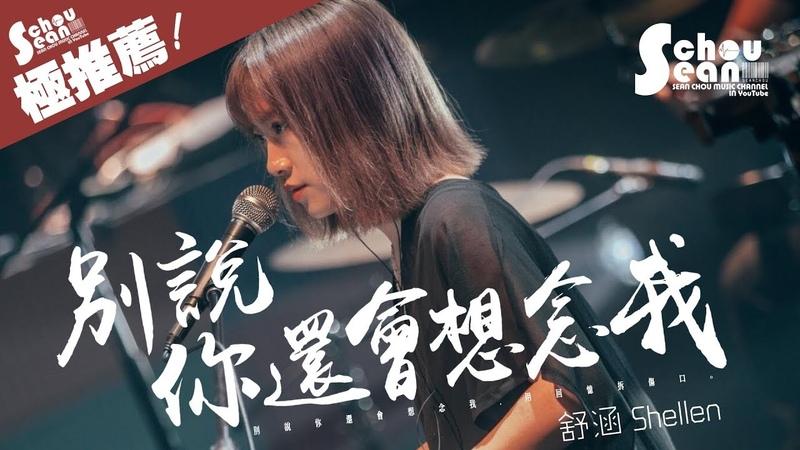 舒涵 - 別說你還會想念我「安分卻不敵癡心作弄。」動態歌詞版MV