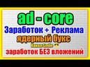 как заработать деньги в интернете без вложений. привлечение рефералов. ad-core. реклама 2018.