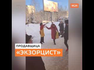 В Реутове продавщица изгоняла бесов из покупательницы — Москва 24