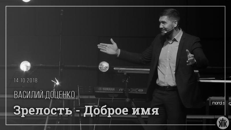 Василий Доценко Зрелость - Доброе имя 14.10.18