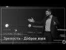Василий Доценко Зрелость Доброе имя 14 10 18