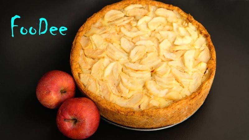 Цветаевский яблочный пирог – Самый нежный пирог с яблоками и сметанной заливкой