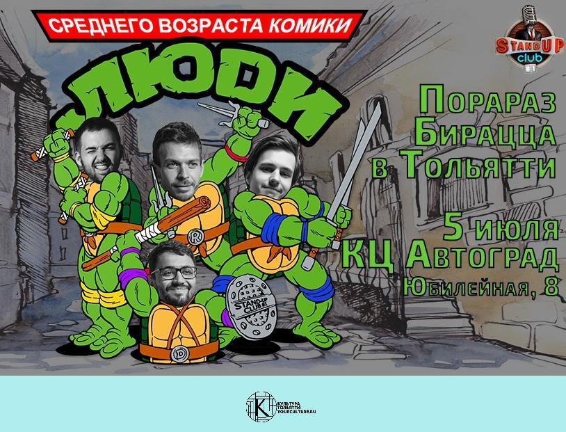 Шоу + Съемка крутого Youtube-шоу «Порараз Бирацца» в Тольятти