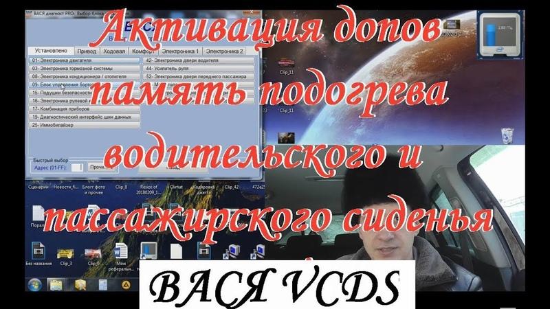 Активация памяти подогрева передних сидений ВАСЯ VCDS VAG VW SKODA
