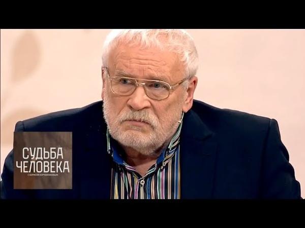 Борис Невзоров. Судьба человека с Борисом Корчевниковым