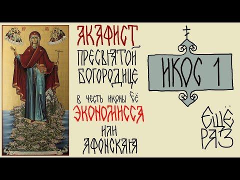 АКАФИСТ ЭКОНОМИССА [s01e26] - ИКОС 1