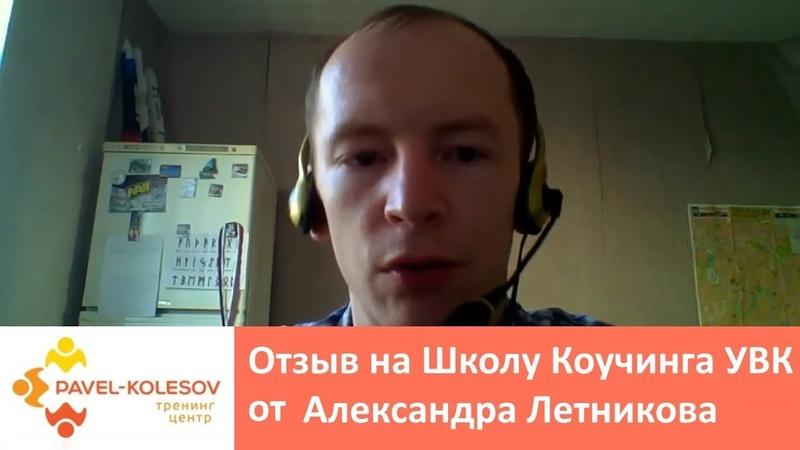 Павел Колесов тренинг Онлайн Школа Коучинга отзыв Александр Летников