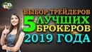 ✅👍ТОП 5 ЛУЧШИХ БРОКЕРОВ БИНАРНЫХ ОПЦИОНОВ 2019 BINOMO INTRADE BAR POCKET OPTION OLYMP TRADE