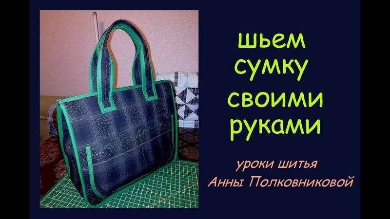 шьем сумку своими руками - уроки шитья