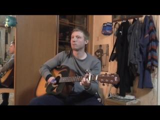 Виктор Цой / Кино - Муравейник (кавер-версия под гитару)
