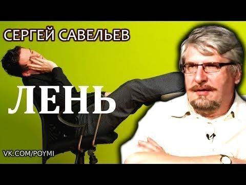 Природа Лени, Сергей Савельев / Nature of Leni, Sergey Saveliev