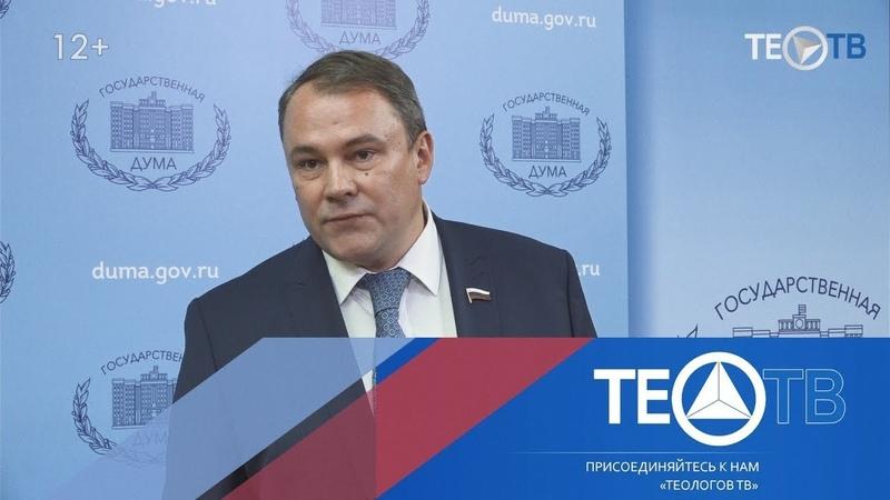 Реновация Заседание рабочей группы в Государственной Думе ТЕО ТВ 2018 12