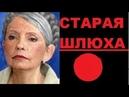 Скандал! Старая Проститутка Юля Тимошенко Убила человека! Криминальные делишки Юльки