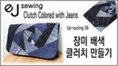 Up cycling - 36/upcycle/장미 배색 클러치 만들기/Making a Clutch Colored with Jeans