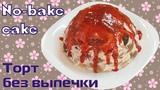 Пряничный торт - Торт без выпечки No-bake gingerbread cake recipe