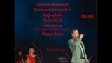 Сергей Любавин 15.04.2018 -Сольный концерт в Меридиане и Live-интервью
