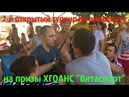 Второй открытый турнир по армрестлингу на Журавлевском гидропарке АкваЖур