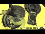 Антикокс Restart - tiesto