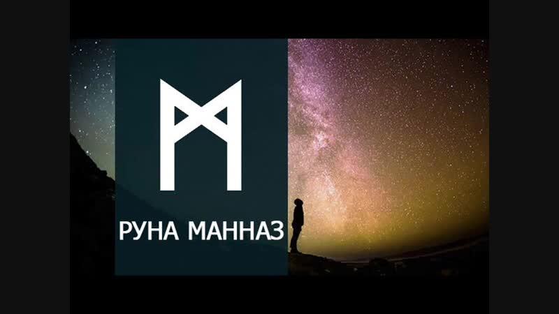Руна МАННАЗ презентация программы