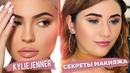 Макияж Кайли Дженнер ❤️ Секреты макияжа Kylie Jenner