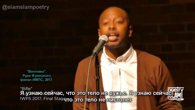What Is Poetry Slam? \Что такое Slam Poetry?