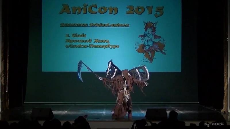 Anicon - Мрачный Жнец. Одиночное Original-дефиле